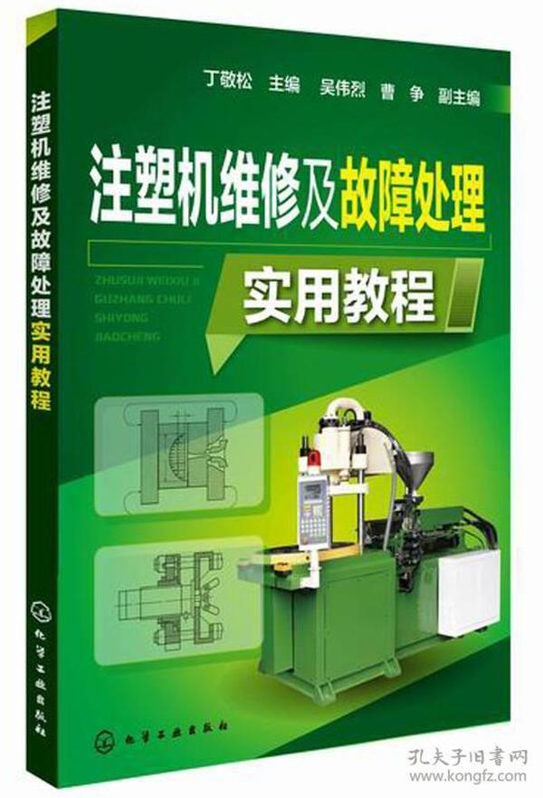 注塑机维修及故障处理实用教程