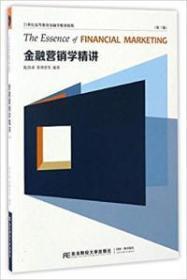 金融营销学精讲(第三版)/21世纪高等教育金融学精讲教程