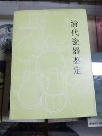 清代瓷器鉴定(16开   耿宝昌在文物商店培训用的内部教材 《明清瓷器鉴定》的清代部分》 库存新书   多图)