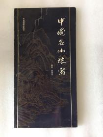 中国名山旅游(彩色地图)x17