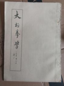 乐儃1951年著 太极拳学(小楷刻印本 太极拳早期文献资料)
