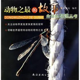 正版包邮微残水渍-生命的印迹丛书:化石的故事CS9787544234016