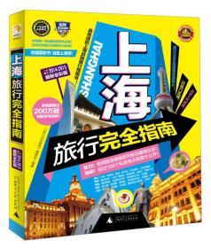上海旅行完全指南(2014-2015最新全彩版)