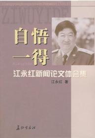 自悟一得 江永红新闻论文体会集