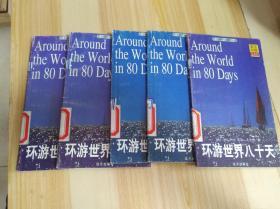 Around the World in 80 Day   环游世界八十天  英汉对照全译本  一,二,三,四,五本