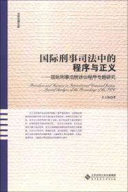 京师法律文库:国际刑事司法中的程序与正义:国际刑事法院诉讼程序专题研究