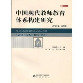 中国现代教师教育体系构建研究