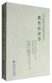 经典教科书系列:教育经济学