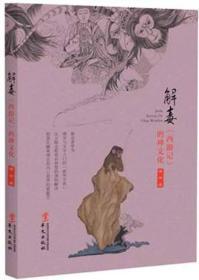 解毒《西游记》的禅文化