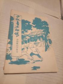 少林拳术秘传..第一册【中国嵩山少林寺】