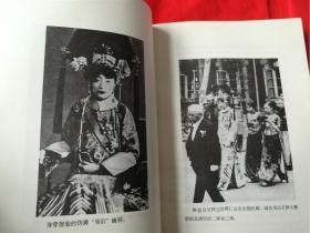 末代皇后和皇妃(内有多幅黑白照片)A2-6
