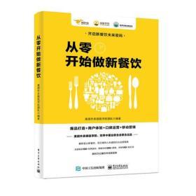 送书签ui-9787121342912-从零开始做新餐饮