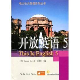 电大公共英语系列丛书:开放英语5