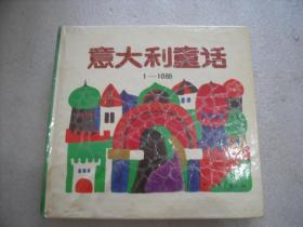 意大利童话(1-10册全)精装 1992年一版一印【021】
