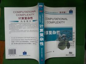 计算复杂性/英文版/帕帕李米特里乌+