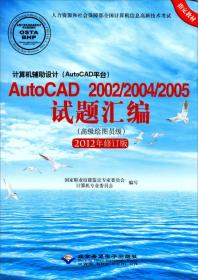 计算机辅助设计(AutoCAD平台)AutoCAD 2002/2004/2005试题汇编:高级绘图员级