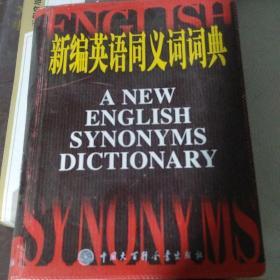 新编英语同义词词典