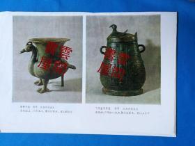 非常少见珍 精 美文物图片(10) 西周 江苏丹徒出土《鸳鸯形尊》《飞鸟盖双耳壶》