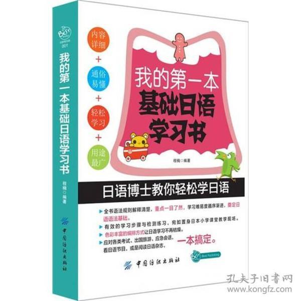 我的第一本基础日语学习书