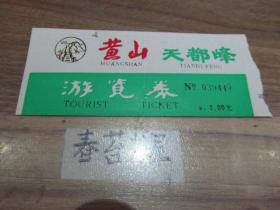 门票---黄山天都峰游览券【票价2元】