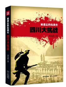 被遗忘的抗战史:四川大抗战