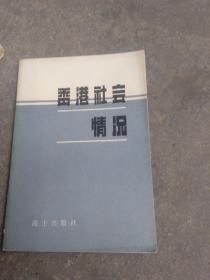 【1980年版】香港社会情况