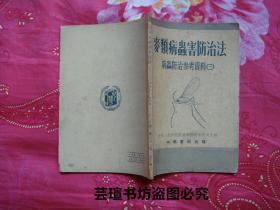 病虫防治参考资料(三):麦类病虫害防治法//中华书局1953年1月初版,个人藏书