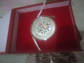 2009年山东全运会志愿者银纪念币