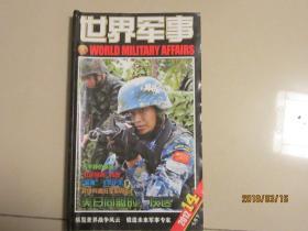 世界军事  2012年第14期