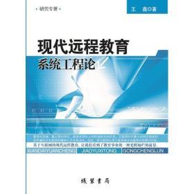 现代远程教育系统工程论