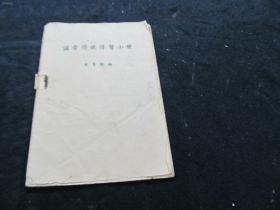 民国小开本《注音符号传习小册》全一册