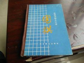精致  围棋初级读物合订本