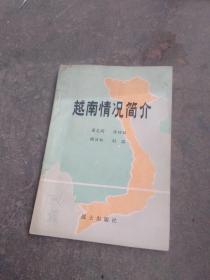 【1980年版】越南情况简介