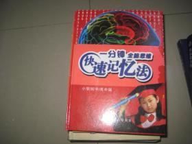 一分钟全脑思维快速记忆法(小学,初中,高中版)内含3盘光碟  DA  5312