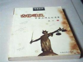 古律寻义—中国法律文化漫笔