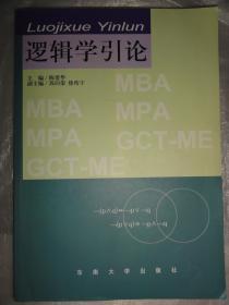 逻辑学引论(东南大学出版社)