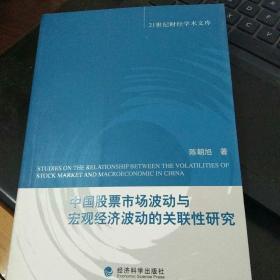 中国股票市场波动与宏观经济波动的关联性研究