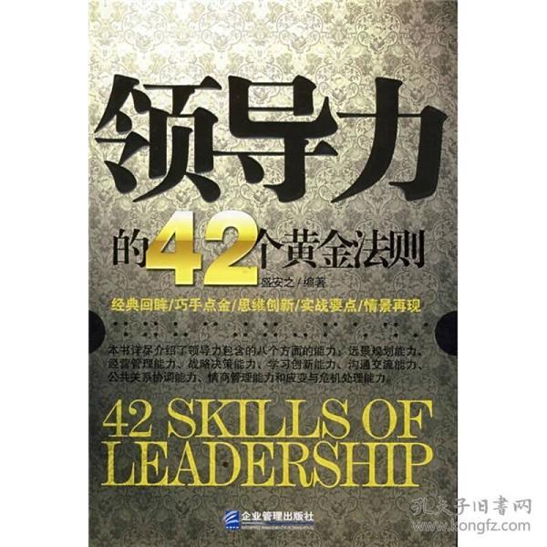 领导力的42个黄金法则