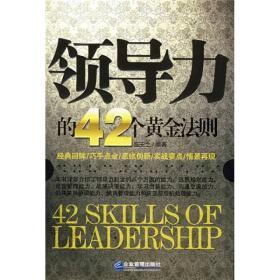 正版现货 领导力的42个黄金法则出版日期:2008-08印刷日期:2008-08印次:1/1