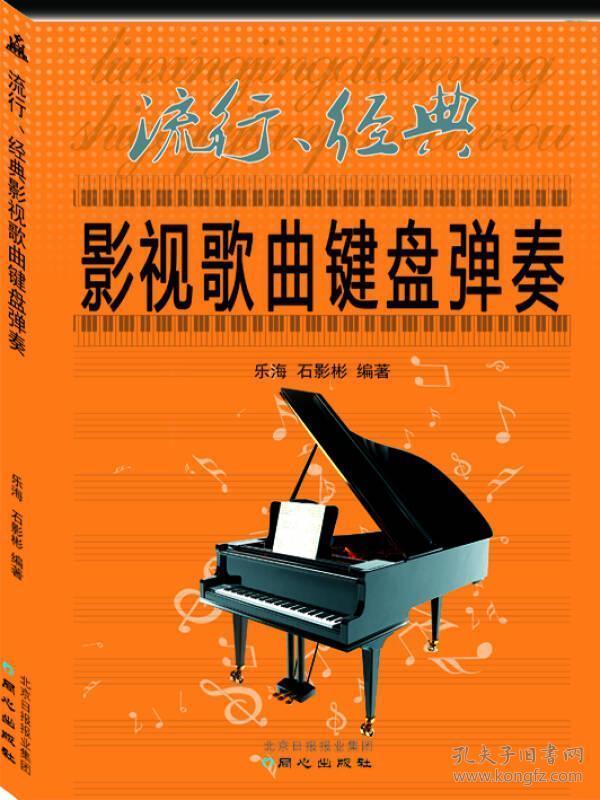 流行经典:影视歌曲键盘弹奏