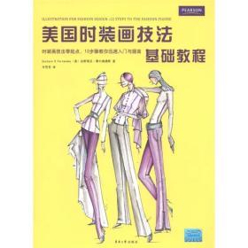 东华大学出版社 美国时装画技法基础教程 第2版 费尔南德斯 辛芳芳 9787811118780