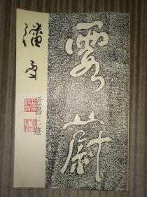 潘受近书三迹(签名本、保真)