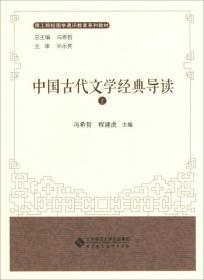 中国古代文学经典导读(上下册)