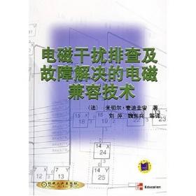 电磁干扰排查及故障解决的电磁兼容技术