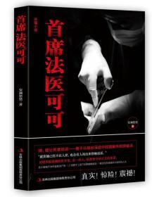 首席法医可可 安澜悠然 吉林出版集团有限责任公司 978755346