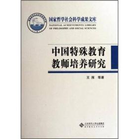 中国特殊教育教师培养研究