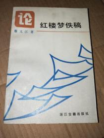 论红楼梦佚稿 蔡义江签名保真