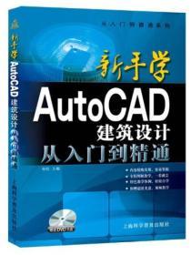 从入门到精通系列·新手学AutoCAD 2014建筑设计从入门到精通