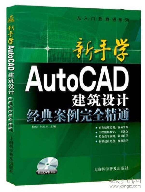 从入门到精通系列·新手学AutoCAD 2014建筑设计经典案例完全精通