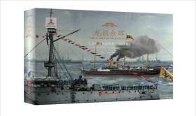 龙旗余晖:大清帝国舰船图集(1895-1911)  中国近代海军图集大全 2